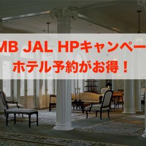 【2019年7月】JMB JAL HPのホテル予約キャンペーンが何気にお得な件