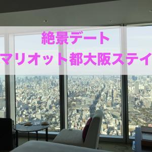 【マリオット都ホテル】天王寺デート1日目