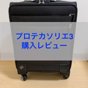 プロテカ ソリエ3購入徹底レビュー【ストッパー付機内持込】