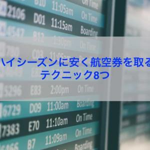 【ハイシーズンでも】安い航空券を見つけるおすすめテクニック8つ
