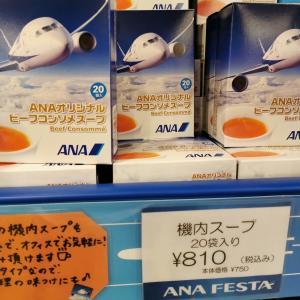 成田空港カプセルホテル・ナインアワーズもGoToトラベル対象だったんだけど地域共通クーポン券は空港のどこで使えばいいんだい?