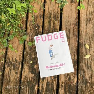 ファッジ8月号はおしゃれになりたいナチュラルおばさんの保存版!