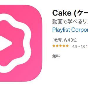 英会話アプリcakeは神アプリ?アニメや動画で、すき間時間に楽しくね!