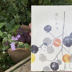 「受けいれる」「求めない」加島祥造さん著を読みまして。
