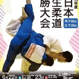 全日本学生柔道3大会