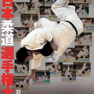 令和2年全日本柔道選手権