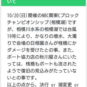 NBC関東Cブロックチャンピオンシップ(相模湖)の開催について