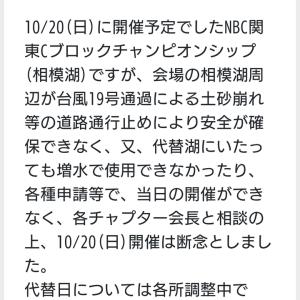 NBC関東Cブロックチャンピオンシップ(相模湖)は延期