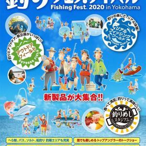 釣りフェスティバル開幕