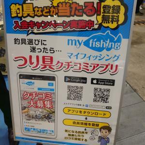 釣りフェスティバル初日