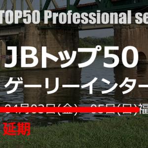 JBトップ50第1戦ゲーリーインターナショナルカップ