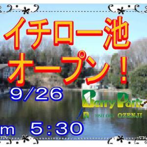 ベリーパーク in フィッシュオン!王禅寺リニューアルオープン