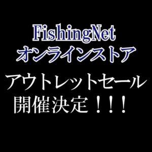 FishingNetオンラインストアアウトレットセール開催決定!!
