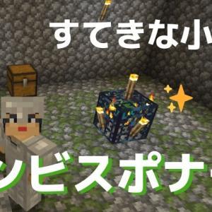 【マイクラ】Part8「あっさり発見!ゾンビスポナー」