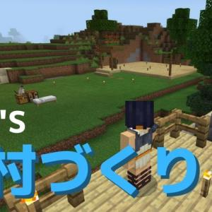 【マイクラ】Part11「拠点に村を作るのだ」