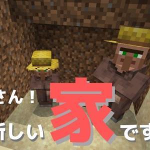 【マイクラ】Part13「村人さん解放!拠点村、受け入れてもらえました。」