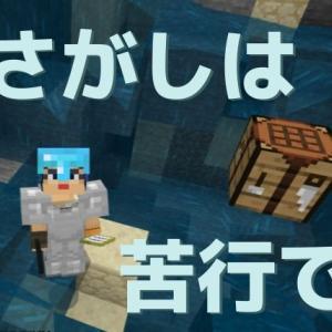 【マイクラ】Part17「沈没船!海底遺跡!お宝チェスト!!」