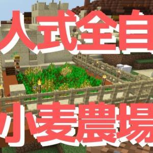 【マイクラ】Part38「村人式全自動小麦農場をつくってみた」