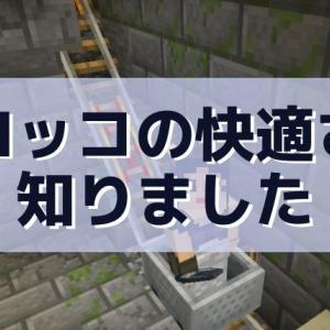 【マイクラ】Part41「トロッコだ!スケトラだ!!」