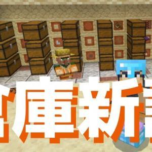 【マイクラ】プレイ日記Part57「倉庫は村に。それが正解。」