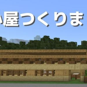 【マイクラ】プレイ日記Part58「素朴な羊小屋を作ってみた」