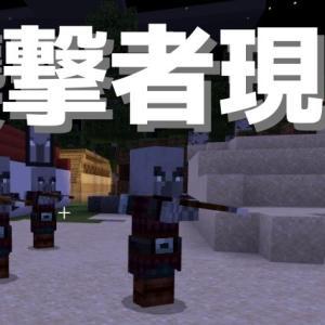 【マイクラ】プレイ日記Part60「襲撃者とかくれんぼ」