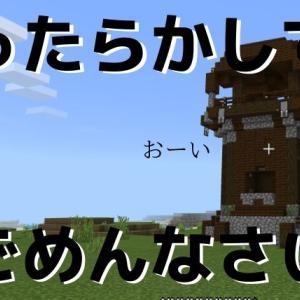 【マイクラ】プレイ日記Part61「今さらながらの前哨基地」