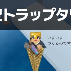 【マイクラ】プレイ日記Part63「天空トラップタワーを作るのだ~前編~」