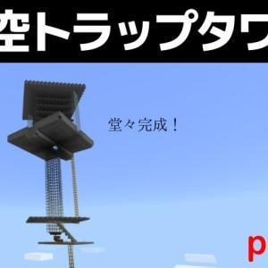 【マイクラ】プレイ日記Part64「天空トラップタワーを作るのだ~後編~」