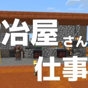 【マイクラ】プレイ日記Part70「鍛冶屋さんの仕事場をつくってみた」