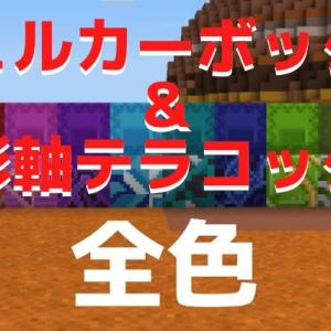 【マイクラ】プレイ日記Part71「色とりどりのシュルカーボックス&テラコッタ」