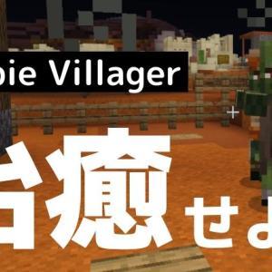 【マイクラ】プレイ日記Part72「村人ゾンビを治癒せよ」