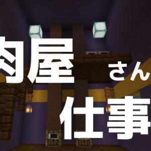 【マイクラ】プレイ日記Part75「肉屋さんの仕事場をつくってみた」