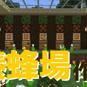 【マイクラ】プレイ日記Part78「ハチ到来!自動収穫機をつくってみた」