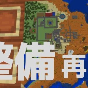 【マイクラ】プレイ日記Part79「本日も村の整備に勤しみます」
