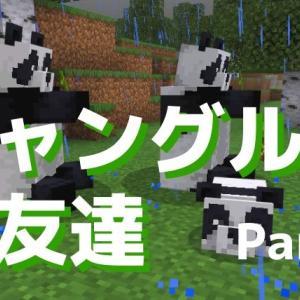 【マイクラ】プレイ日記Part81「オウムとパンダを拠点に呼ぼう~リトライ編~」