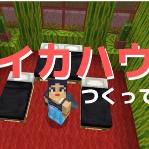 【マイクラ】プレイ日記Part83「スイカハウスを作ってみた」