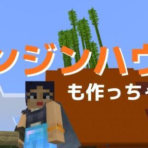 【マイクラ】プレイ日記Part84「ニンジンハウスもつくったよ」