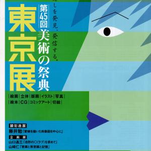 美術の祭典東京展