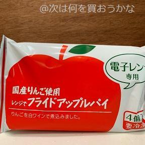 コープで購入した【レンジでフライドアップルパイ】がすごく美味しい!