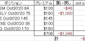 【オプション取引で144ドルの確定損】先週の米国株取引結果【FVRR、DMYD、TSM、FSLY、SQ】