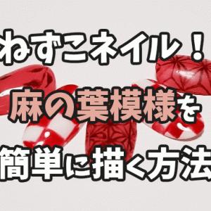 禰豆子(ねずこ)ネイルのやり方!着物の柄の麻の葉模様のかんたんな描き方