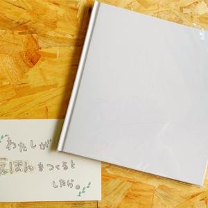 手作り絵本アイディア集~ダイソーで見つけた「絵本がつくれるノート」でどんなことができるか考えてみた~