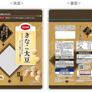 「きなこ大豆」の一部商品の自主回収のお知らせ
