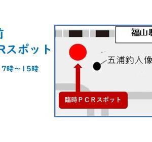 明日より福山駅前臨時PCRスポットが開設されます