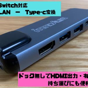 ドックなしでHDMI出力 有線LAN付 持ち運びも便利な Nintendo Switch用のType-C変換アダプタ