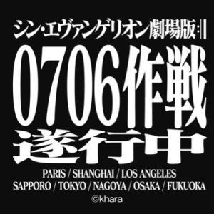 『好きってことさ』 シン・エヴァンゲリオン劇場版 0706作戦!!