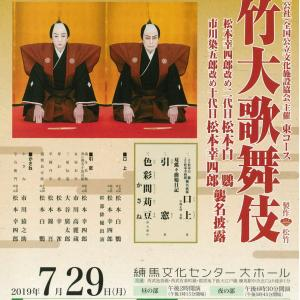 松竹大歌舞伎@練馬文化センター