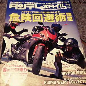 宮村、バイク雑誌だってよ