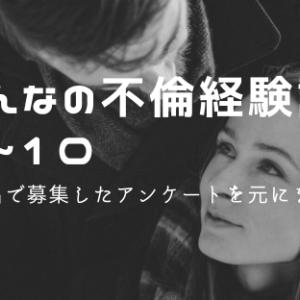みんなの不倫経験談1~10【不倫実話】